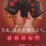 血流促進アイマスク「Gruria」(グルリア)販売スタート