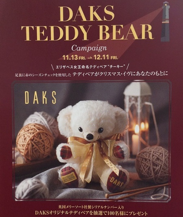 DAKS TEDDY BEAR キャンペーン【リバーナ店】
