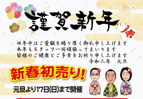 新春初売り開催!【田村リバーナ店】