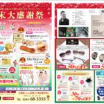 年末大感謝祭【ドンキ店】
