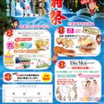 田村祭 夏の陣 IN ドンキ名張店