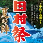 田村祭~夏の陣~(田村リバーナ店)