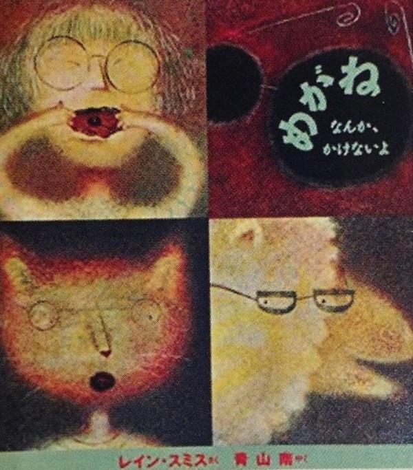 おススメ《メガネの絵本》特集の最終回
