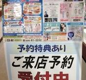 田村祭の予約受付中(リバーナ店)