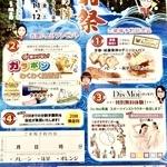 田村祭~夏の陣~(田村ルーチェ店)6/10~6/12