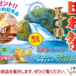 ミニ展示会「田村祭~夏の陣~」を各店で順次開催します!