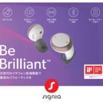 イヤフォン型補聴器の発売スタート!【シグニア補聴器】