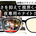 「NIGHT GLASS」販売スタート!【東海光学】