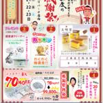 年に一度の「大感謝祭」田村リバーナ店